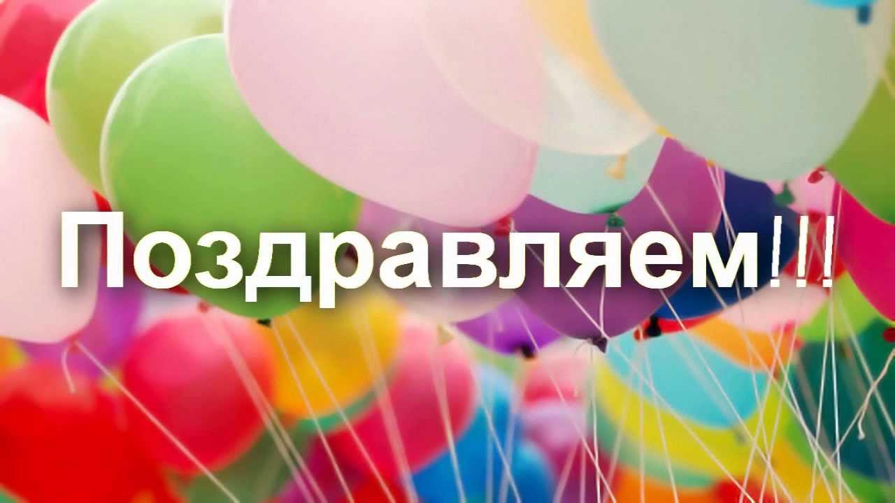 Поздравления с днём рождения матери от детей